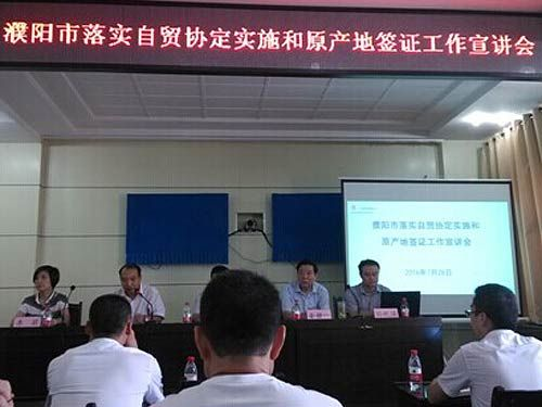 Attending the Teach-in for FTA Held by Henan Entry-Exit Inspection and Quarantine Bureau